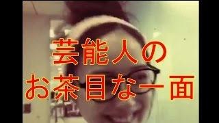 波瑠、榮倉奈々、深田恭子、樽美酒研二、佐々木希…芸能人たちのお茶目な...