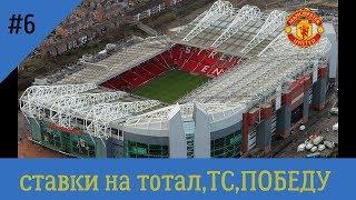 Манчестер Юнайтед - Вест Хэм | АПЛ 1 тур | Manchester United - West Ham | Прогноз на 13.08.17