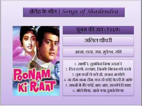 पूनम की रात | Poonam Ki Raat (1965) --- शैलेंद्र के गीत | Songs of Shailendra