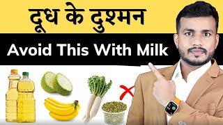 Dudh Ke Dushman (Wrong food Combination with Milk) Ye Chize Dudh Ke Sath Kabhi Mat Khaye Dr Arun