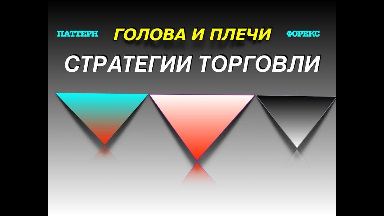 Обучение форекс стратегиям форекс в латвии