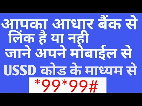 How To Aadhaar Card Link Bank Account Check 99991 1 Online Hindi