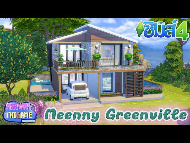 บ้าน 2 ชั้นสวยๆ - The Sims 4