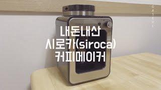 시로카 커피메이커, siroca 커피메이커