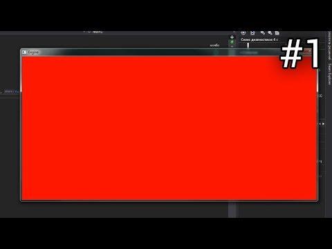 #1 Minecraft с нуля на C++ - создание окна