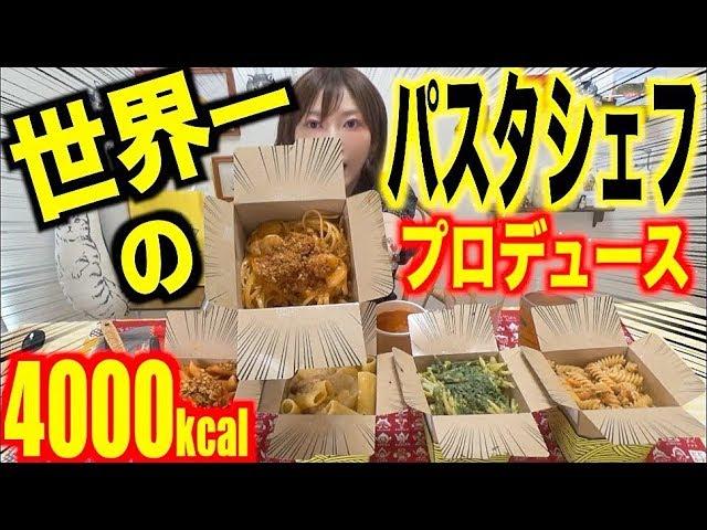 【大食い】[炭水化物最高]世界一のパスタシェフがプロデュースするパスタ!Lサイズ5種類[推定4000kcal]【木下ゆうか】