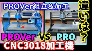 激安CNC3018PROVer組立&PROとの比較 Z自動調整、テスト加工 CNC3018 PROVer VS PRO How to use Z-axis automatic adjustment