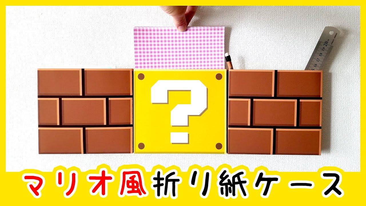 スーパーマリオ風「折り紙ケース」を作ってみた!(素材あり)