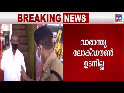 Kerala Lock down
