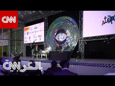 مؤتمر ستيب في دبي.. كيف يدعم رواد أعمال الشرق الأوسط؟  - نشر قبل 4 ساعة