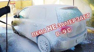 мойка самообслуживания :как правильно помыть авто ???Зимой