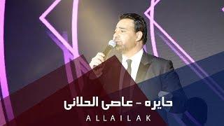 حايره - عاصي الحلاني