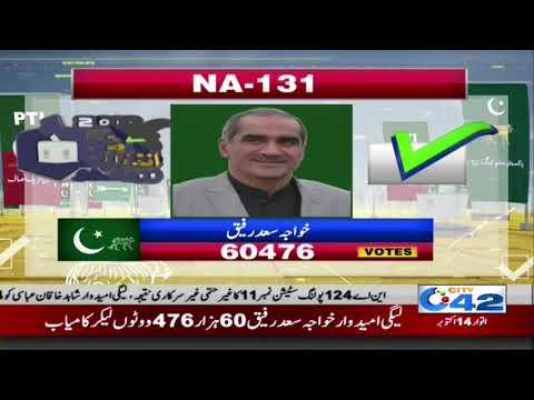 Saad Rafique Wins NA-131 Lahore By-election 2018   City 42