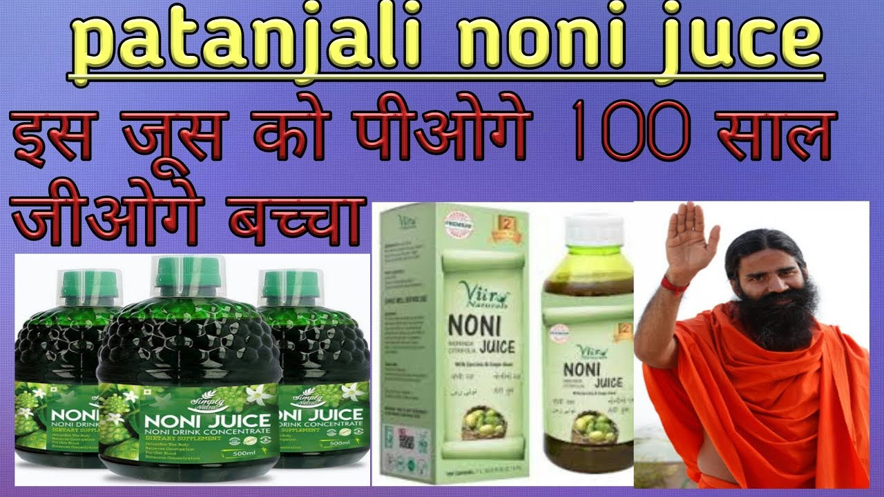 noni juice benefit in hindi || noni juice benefit || noni