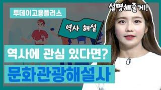 박하윤 아나운서 [투데이고용플러스]  히든잡, 문화관광…