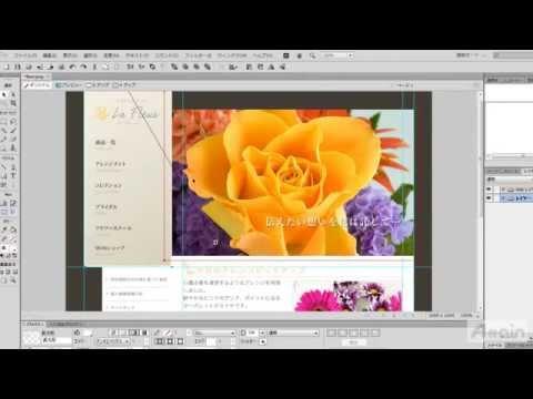 Tutorial: Adobe Fireworks CS6 for Beginners Lesson 1