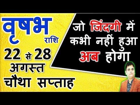 Vrishabh Rashi 22se28 August 2019/Saptahik Rashifal/अगस्त चौथा हफ्ता/Taurus 4 Week Horoscope