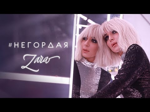 Зара - Негордая / Zara - Negordaya (Official Video) 16+