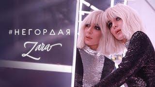 Download Зара - Негордая / Zara - Negordaya (Official Video) 16+ Mp3 and Videos