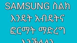 How to update any samsung SHARE