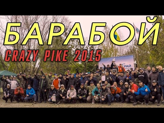 Baraboi crazy pike 2015