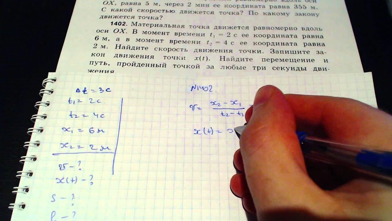 Решение задач по физике перышкин 7 9 класс учет и калькуляция задачи и их решения