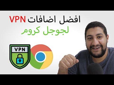 حمل افضل اضافات VPN لجوجل كروم لفتح المواقع المحجوبة ( مجانية و سريعة )