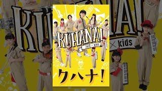 西田真珠(松本来夢)は、三重県桑名市に住む小学6年生の女の子。真珠の...