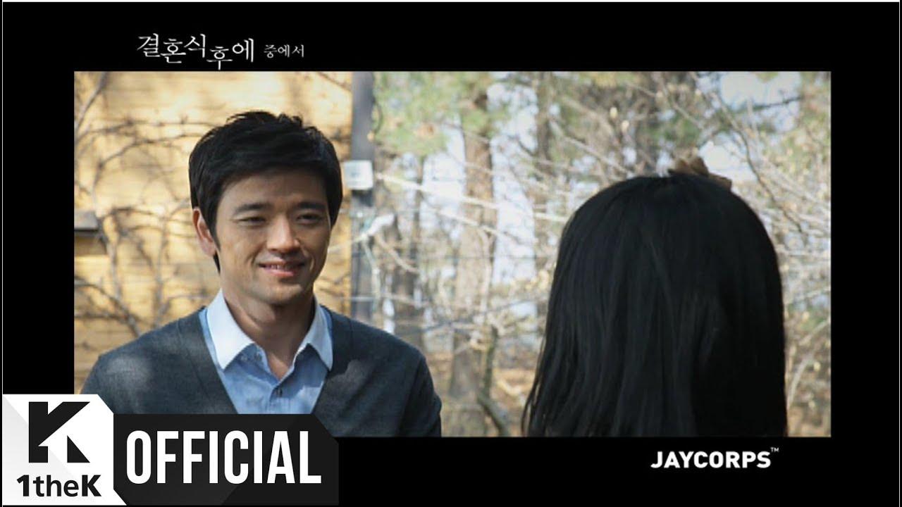 [MV] MATE(메이트) _ A Sweet Rest(달콤한 휴식) (결혼식 후에 OST)