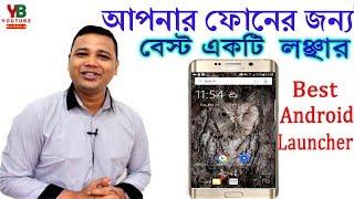 বেস্ট Launcher সবকিছু একসাথে Microsoft the Best launcher for your Android Phone