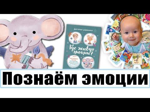 """""""Где живут эмоции?"""". Как использовать с тремя детьми? Автор пособия Виктория Шиманская"""