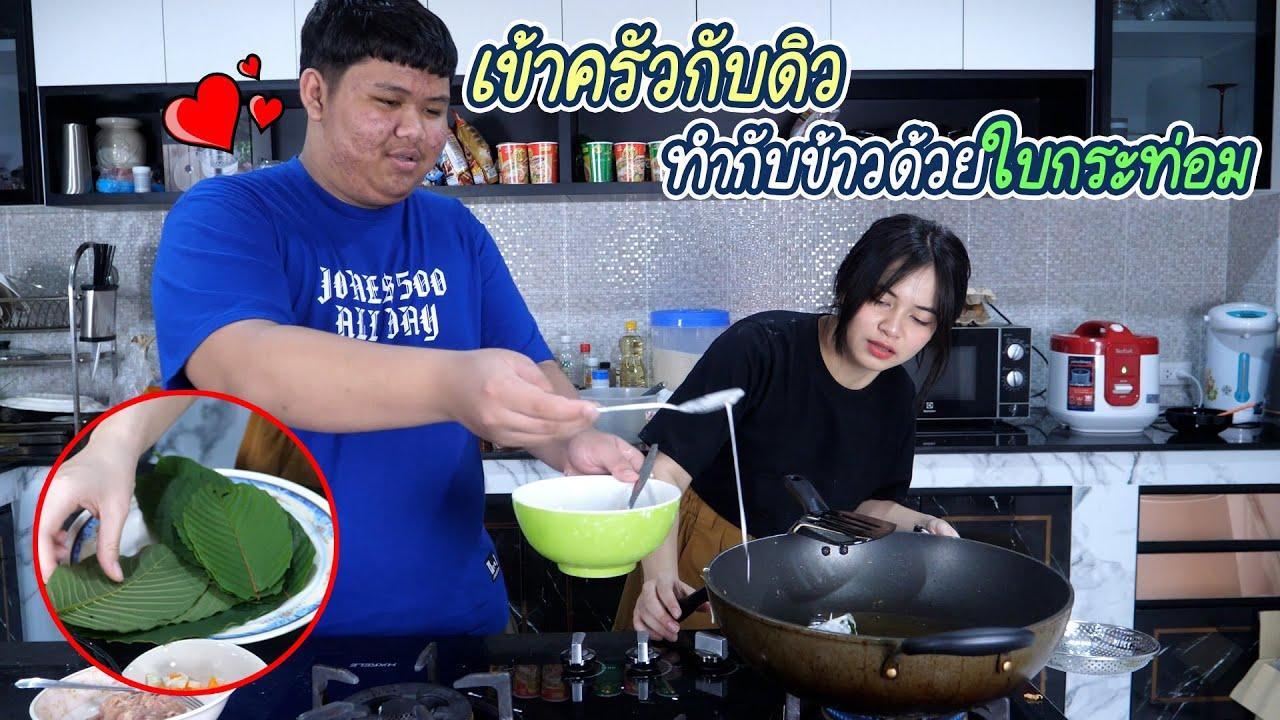 เปี๊ยกดิวเข้าครัว ลองทำอาหารจากใบปลดล็อค จะกินได้ไหม ??
