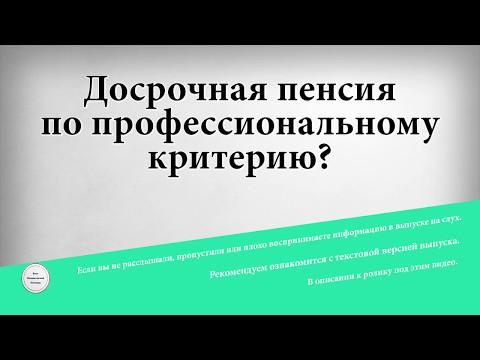 ДОСРОЧНАЯ ПЕНСИЯ МАЛЯРАМ 2017