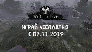 СТРИМ БЕСПЛАТНЫЙ ОНЛАЙН СТАЛКЕР  Will To Live Online