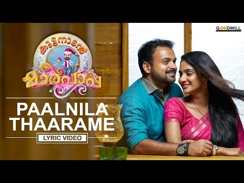 kuttanadan marpappa song paalnila thaarame lyric video kunchacko boban aditi ravi