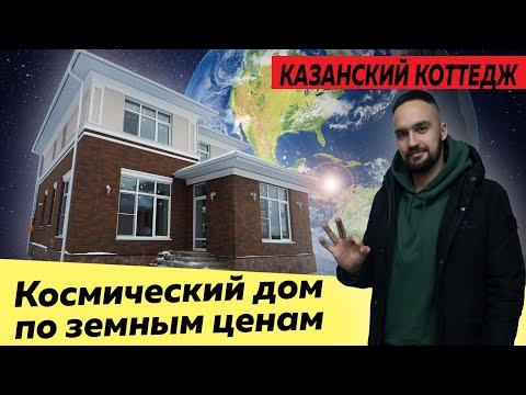 ПРОДАЕТСЯ кирпичный дом 175м2 в Казани\\поселок Вознесение\\Россия\\купить дом