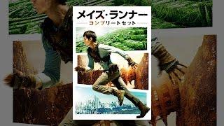 メイズ・ランナー コンプリートセット(字幕版) thumbnail