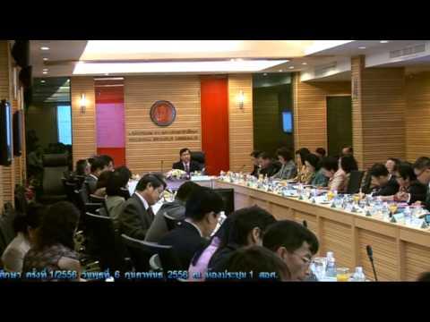 การประชุมคณะกรรมการการอาชีวศึกษา