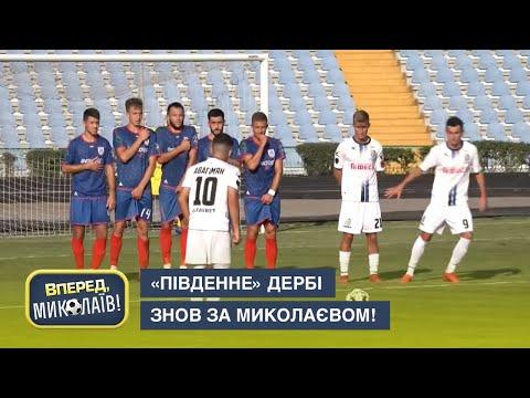 TPK MAPT: Фантастичний гол Яворського приносить перемогу МФК «Миколаїв» у кубковому матчі з «Чорноморцем»