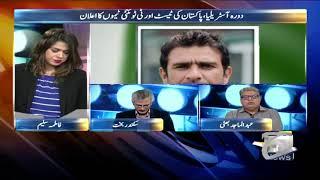 Geo Cricket | Pakistan Ke Daura Australia ke liye Squad Ka Elaan