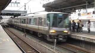 JR西日本 281系 特急はるか 223系2000番台 普通 姫路行き  膳所駅  20190306