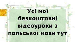 Безкоштовні уроки з польської мови тут!