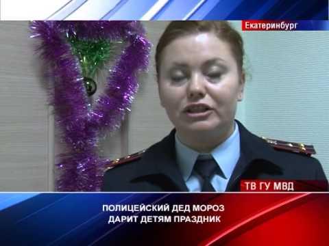 Сотрудники вневедомственной охраны Екатеринбурга навестили подшефных