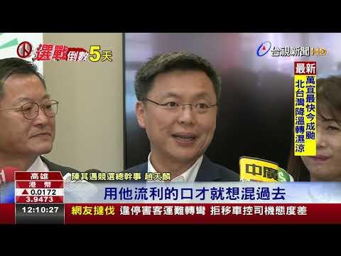 辯論會對決韓國瑜陳其邁百道題庫抽考