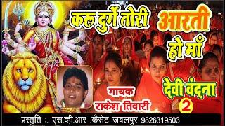 राकेश तिवारी 🚩 करू दुर्गे तोरी आरती हो माँ 🚩 देवी वंदना भाग दो👉 @Rakesh Tiwari 👉KARU DURGE TORI ARTI