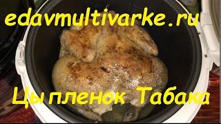 Как приготовить цыпленка Табака в мультиварке