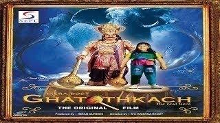 Mera Dost Ghatothkach - मेरा दोस्त घटोत्कच - Full Length Action Hindi Movie