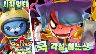 요괴워치 버스터즈 월토조 - 시참멀티 극 각성 히노신 [부스팅] (3DS)