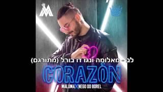 Maluma Corazón Ft. Nego Do Borel מתורגם
