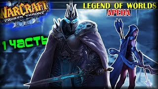 Warcraft 3 жизнь нагишом - 2996d